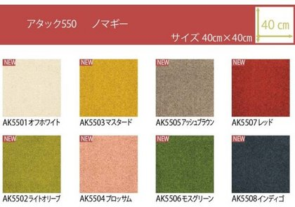 carpetcollection_ak550_1.jpg